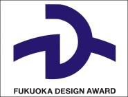 福岡産業デザイン賞受賞商品