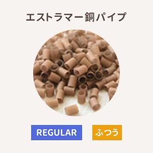 エストラマー銅パイプ