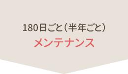 180日ごと(半年ごと)メンテナンス
