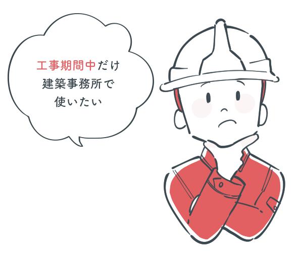 工事期間中だけ建築事務所で使いたい