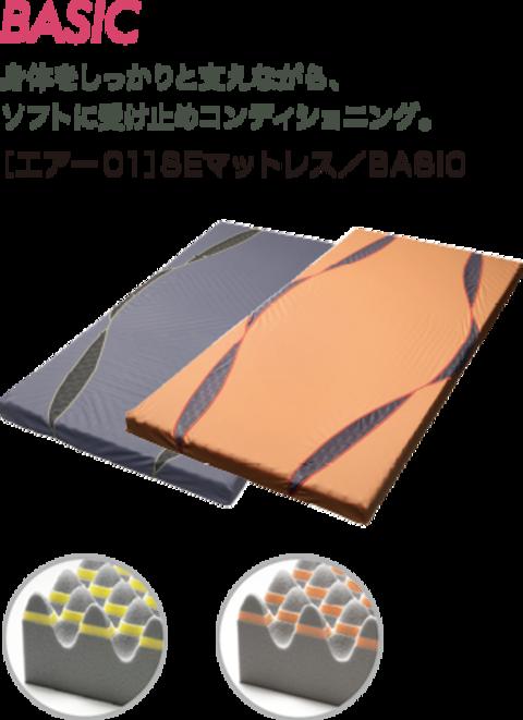 [エアー01]SE(Special Edition)マットレス BASICのサムネイル
