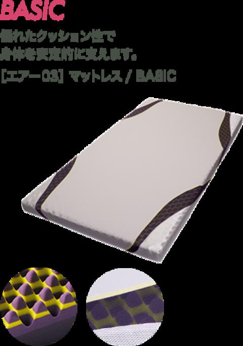 [エアー03]マットレス BASICのサムネイル