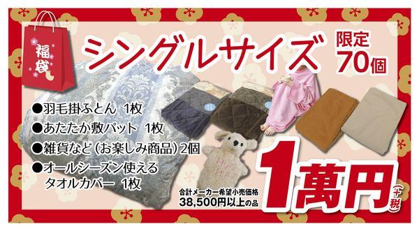 1月2日新春初売り 福袋先行公開のお知らせ