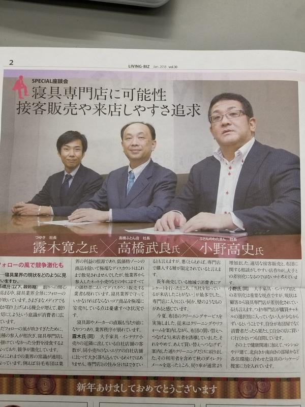 業界月刊誌【リビング・ビジネス】にわたまん社長が載りました。