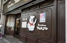 大須 キッチン東京にて洋食ランチ