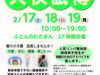 2月17日・18日・19日大快眠博開催予定