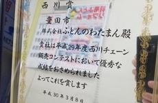 西川賞を受賞しました!