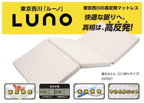 東京西川「ルーノ」のサムネイル