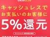 わたまんはキャッシュレス5%ポイント還元事業店です。
