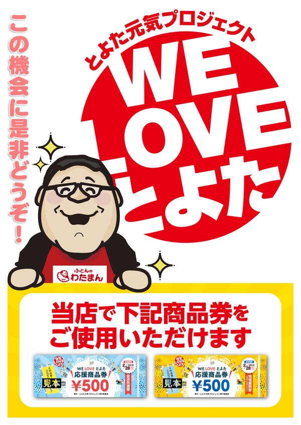 WE LOVEとよた応援商品券ご使用案内