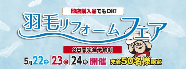 5月22日~24日 羽毛リフォームフェア開催