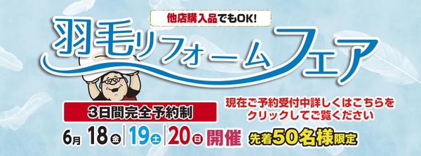 6月18日~20日 羽毛リフォームフェア開催