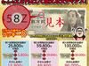 1万円がなんと2万円として使えちゃう!?