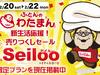 3月27日(土)~28日(日)新生活応援!