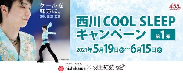 第 1 弾 西川 COOL SLEEP キャンペーン 開催中