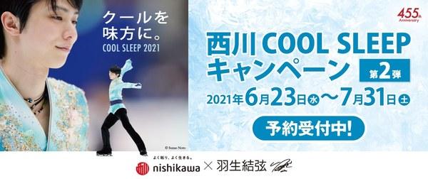第2弾 西川 COOL SLEEP キャンペーン 開催中