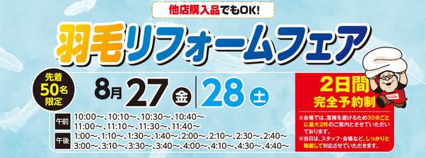 8月27日~28日 羽毛リフォームフェア開催