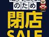 8月12日(木)~ 店内改装のため閉店SALEのお知らせ