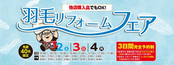 10月2日~4日 羽毛リフォームフェア開催